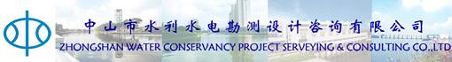中山市水利水电勘测设计咨询有限公司招聘信息