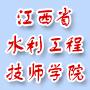 江西省水利工程技师学院