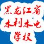 黑龙江省水利水电学校