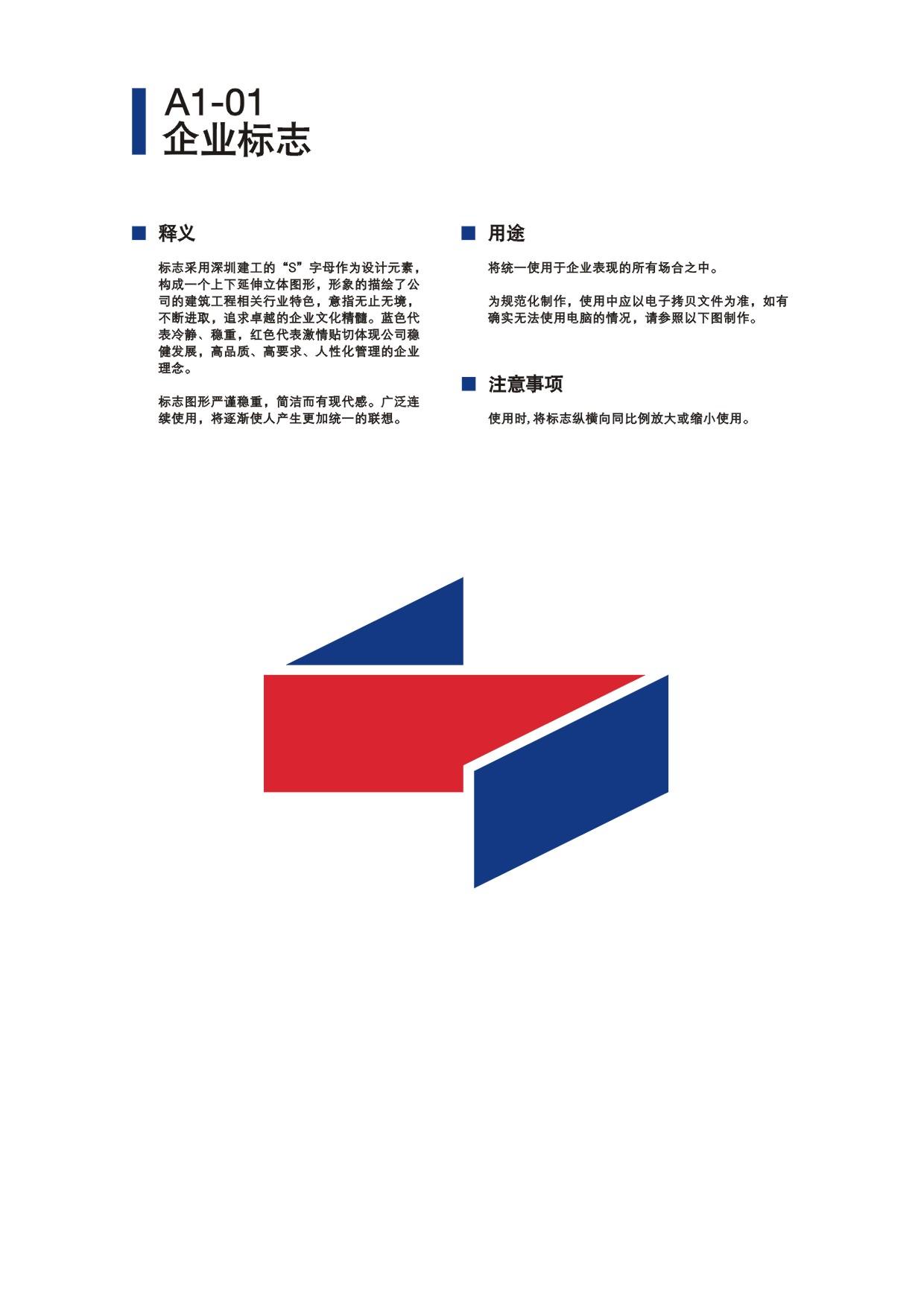 深圳市建工建设工程有限公司