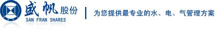 武汉盛帆电子股份有限公司