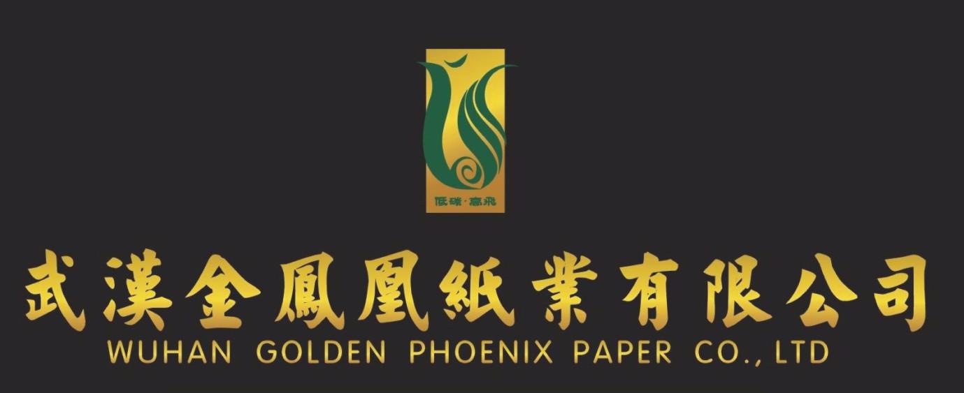 武汉金凤凰纸业有限公司