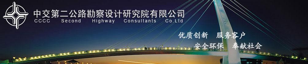 中交第二公路勘察设计研究院有限公司【一览英才网