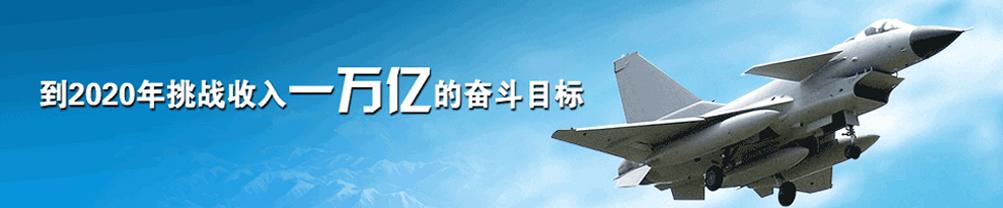 飞机总体综合设计