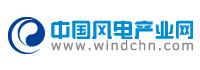 中国风电产业网